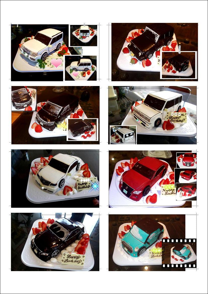 乗用車ケーキ